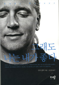 Book cover of the korean issue