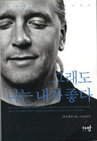 Buchcover der koreanischen Ausgabe