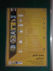"""KINOPREMIERE von """"Unter Blinden"""" im Iran (Teheran am 24. Nov. 2016)"""