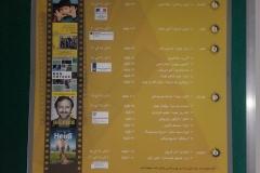 Plakat für Kinofilmpremiere im Iran - Unter Blinden (Sabine Holzer)